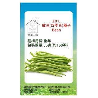 【蔬菜工坊】E01.敏豆種子(四季豆)