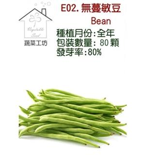 【蔬菜工坊】E02.無蔓敏豆種子(無蔓矮腳品種)