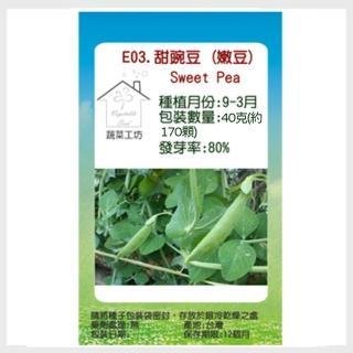 【蔬菜工坊】E03.甜豌豆種子(嫩豆)