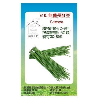 【蔬菜工坊】E10.無蔓長豇豆種子(無蔓矮腳品種)