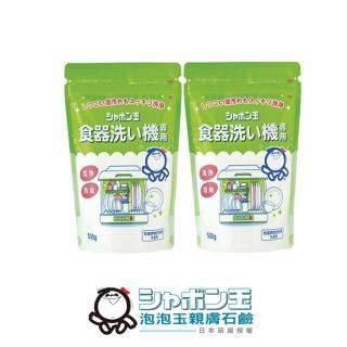 【日本泡泡玉】洗碗機專用石鹼粉2入(一包可用110回)
