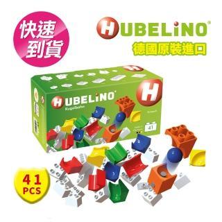 【德國HUBELiNO】軌道式積木套件組合(41PCS)