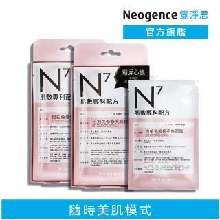【Neogence 霓淨思】自拍免修修亮白面膜4片/盒★2入組