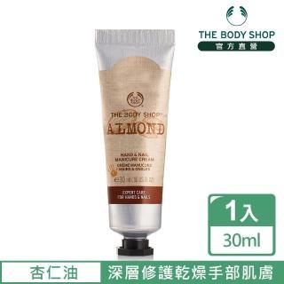 【The Body Shop】杏仁油嫩膚雙效護手霜(30ML)
