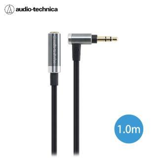 【鐵三角】AT-645L/1.0m 高級耳機延長線