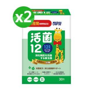 【小兒利撒爾】活菌12  共2盒(30包/盒)