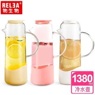【香港RELEA物生物】1380ml瑩潤涼水壺(三色)
