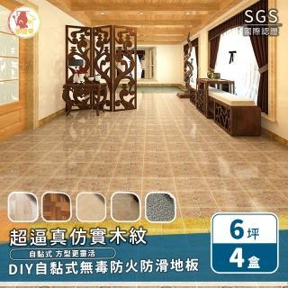 【家適帝】無磷苯高品質DIY防滑防火地板(6坪/4盒)