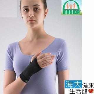 【海夫xMAKIDA】遠紅外線抗菌能量護具 手掌支撐固定套 FT105 MAKIDA四肢護具(未滅菌)