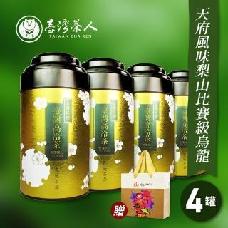 【台灣茶人】天府梨山比賽級烏龍4罐組(1斤/贈:台灣茶人提袋*2)