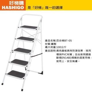 【鋁梯工坊】BT-05 百合梯-5階(鋁梯 A梯 家用梯 設計梯)