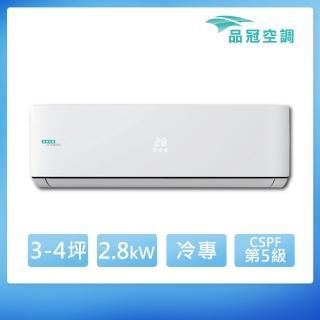 【品冠】4-6坪定頻冷專分離式冷氣(MKA-28M/KA-28MF)