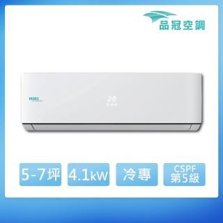 【品冠】6-8坪定頻冷專分離式冷氣(MKA-41M/KA-41MF)