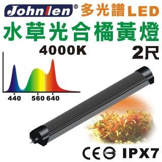 【中藍行】CS082-3 多光譜LED水族燈 水草光合橘黃燈(水族 跨燈 燈 燈具 照明 LED 多光譜)
