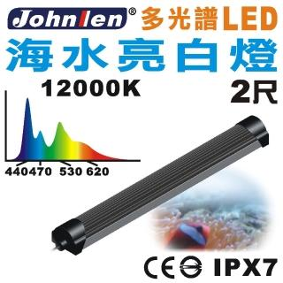 【中藍行】CS082-4 多光譜LED水族燈 海水亮白燈(水族 跨燈 燈 燈具 照明 LED 多光譜)