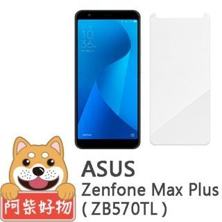 【阿柴好物】ASUS Zenfone Max Plus M1 ZB570TL(9H鋼化玻璃保護貼)