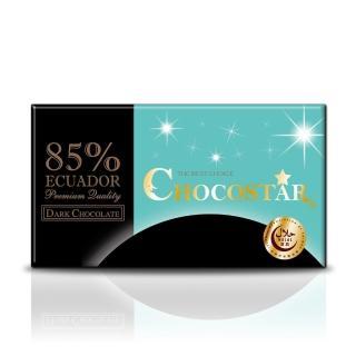 【巧克力雲莊】巧克之星-厄瓜多85%黑巧克力(頂級厄瓜多黑巧克力)