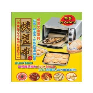 【佰潔】烤盤布(BJ5153)