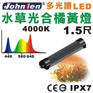 【中藍行】CS083-3 多光譜LED水族燈 水草光合橘黃燈(水族 跨燈 燈 燈具 照明 LED 多光譜)