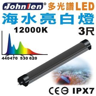 【中藍行】CS081-4 多光譜LED水族燈 海水亮白燈(水族 跨燈 燈 燈具 照明 LED 多光譜)