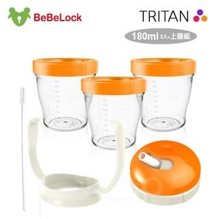 【SuperBO】BeBeLock Tritan儲存杯180ml+簡易吸管上蓋組(橘)