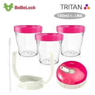 【SuperBO】BeBeLock Tritan儲存杯180ml+簡易吸管上蓋組(桃紅)