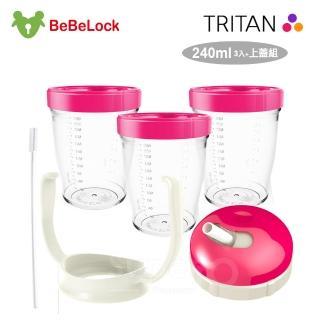 【SuperBO】BeBeLock Tritan儲存杯240ml+簡易吸管上蓋組(桃紅)