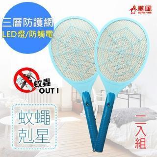 【勳風】蠅蚊殺手捕蚊拍電蚊拍 HF-990A LED燈/三層網(2入組)