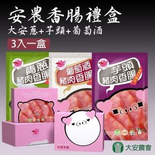 【大安農會】安農香腸禮盒+安農鹹豬肉禮盒(3入-盒 1+1 共2盒)