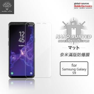 【Metal-Slim】Samsung GALAXY S9(滿版防爆螢幕保護貼)