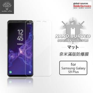 【Metal-Slim】Samsung GALAXY S9+(滿版防爆螢幕保護貼)