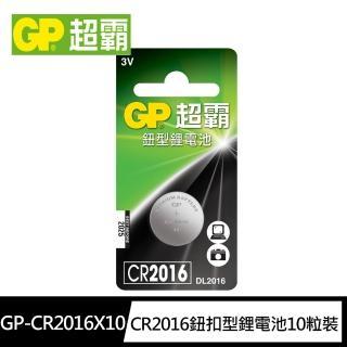 【GP超霸】水銀電池CR2016-10入(持久耐用)