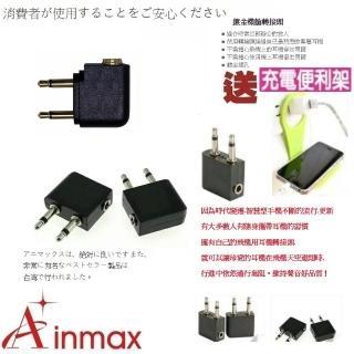 【Ainmax 艾買氏】組合專用 飛機3.5mm耳機轉接頭(適用航空旅行 再送手機充電便利架)