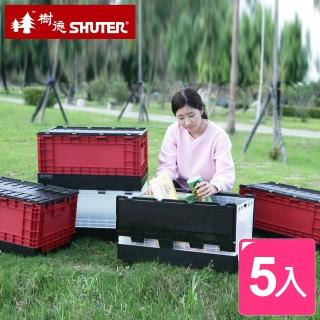 【SHUTER 樹德】栗林掀蓋摺疊物流箱(5入組)