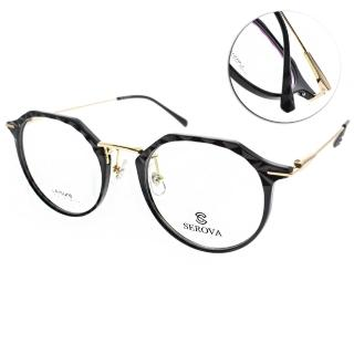 【SEROVA 光學眼鏡】簡約時尚造型圓框(黑-金#SL076 C07)