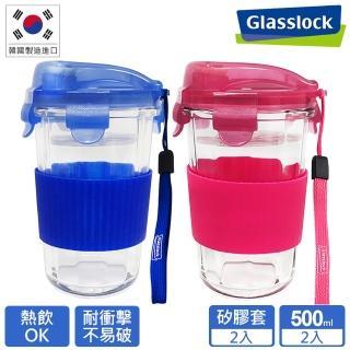 【Glasslock】強化玻璃環保攜帶型水杯500ml二入組-彩藍+彩粉(矽膠隔熱杯套款)