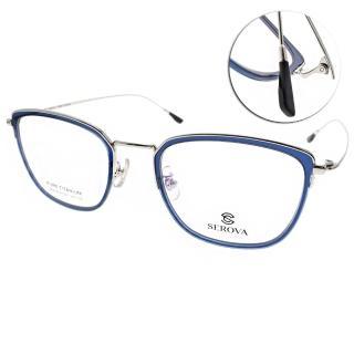 【SEROVA 光學眼鏡】人氣經典百搭款(藍-銀#SP218 C09)