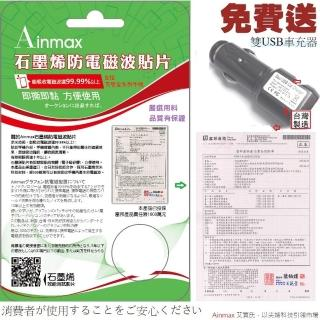 【Ainmax 艾買氏】組合專用 石墨烯防電磁波貼片(吸收電磁波達99.99%再送車用US充電器)