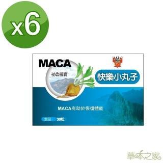 【草本之家】*快樂小丸子30粒X6入(MACA瑪卡.冬蟲夏草.人蔘)