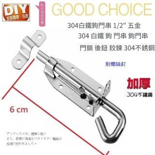【Ainmax 艾買氏】組合專用 3吋門後鐵製插銷(1入 附螺絲釘)