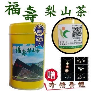 【惠鑽銓】台灣高海拔福壽梨山茶4罐(贈珍惜套組)