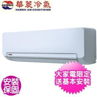 【華菱】變頻冷暖一對一分離式冷氣5坪(DTS-36KIVSH/DNS-36KIVSH)