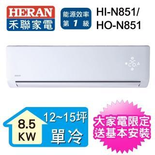 【HERAN 禾聯】18-21坪 一級能效變頻一對一專冷型分離式空調(HI-N851/HO-N851)