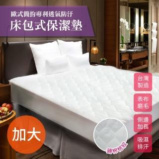【三浦太郎】歐式簡約專利。透氣防汙床包式保潔墊。3M吸排專利/加大