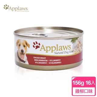 【Applaws 愛普士】全天然狗罐/犬配方 AU(雞柳x16罐)