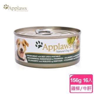 【Applaws 愛普士】全天然狗罐/犬配方 AU(雞柳/牛肝/蔬菜x16罐)
