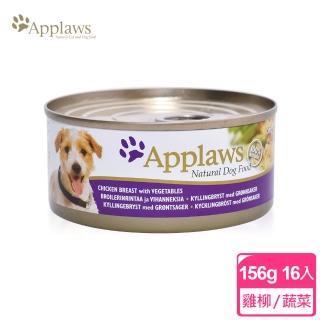 【Applaws 愛普士】全天然狗罐/犬配方 AU(雞柳/蔬菜x16罐)