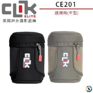 【CLIK ELITE】鏡頭筒 中型 CE201 美國戶外攝影品牌Medium Lens Holster(勝興公司貨)