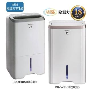 【HITACHI 日立】18公升舒適節電除濕機-單台(RD-360HS/RD-360HG)