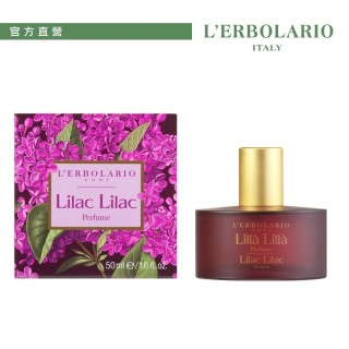 【L'ERBOLARIO 蕾莉歐】紫丁香香水 50ml(香水)